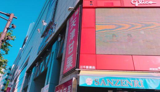 渋谷の甘栗屋さんをみて感じた、継続によって景色になることの重要性