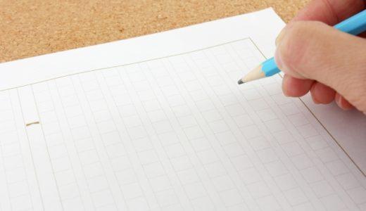 文章を書くということ。